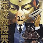 宗像教授シリーズ作品まとめ+宗像教授異考録「鯨神」の感想!