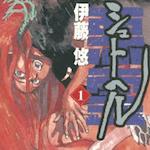 シュトヘル 西夏文字を巡る熾烈な戦いを描いた歴史漫画・完結!