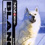 ブランカ+神の犬|遺伝子操作によって生み出された軍事戦闘犬が戦う漫画