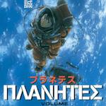 宇宙兄弟など 宇宙をテーマとしたおすすめのSF漫画8選・まとめ