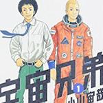宇宙兄弟|宇宙飛行士を目指す兄弟の熱いドラマ!名言が心に響く漫画