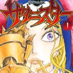 サタニスター|No.1殺人鬼決定戦!悪魔修道女スプラッタホラー漫画