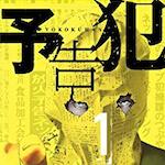 【漫画】予告犯|クズに制裁を!恐るべきサイバー予告犯罪を見よ!