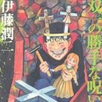 【伊藤潤二】双一の勝手な呪い|これぞホラーギャグ漫画の真髄!