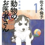 戌年にちなんで犬漫画を読もう!動物のお医者さんなど、厳選おすすめ