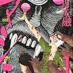 マシラ―殺戮の村|人食い猿の凶行に恐怖…パニックホラー漫画あらすじと感想