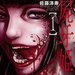 屍牙姫|鮮血の美輪子様降臨!グロ最強クラスのヴァンパイアホラー漫画