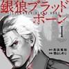 銀狼ブラッドボーン|老兵再び立つ!吸血鬼ダークファンタジー漫画