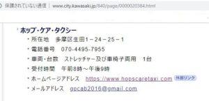川崎市の介護タクシー サポート救急HP