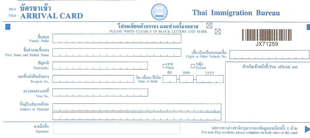 Formulario arrival Tailandia necesario Visado