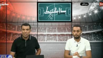 Photo of جديد الوداد واستعدادات الرجاء لإياب عصبة الأبطال