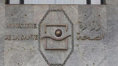 "Photo of وزارة الصحة توضح حقيقة ""الخط الساخن"" لتلقي شكاية المواطنين"