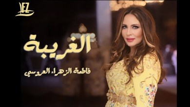 """Photo of أغنية فاطمة الزهراء العروسي لجنريك المسلسل الرمضاني """"الغريبة"""""""