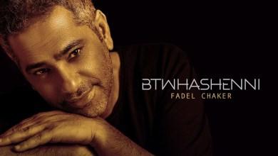 Photo of بالفيديو..فضل شاكر يصدر عملا غنائيا جديدا وهذا ماقاله عن لمجرد وشرين