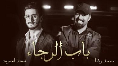 "Photo of بالفيديو..سعد لمجرد ومحمد رضا يصدران أنشودة دينية بعنوان ""باب الرجاء"""