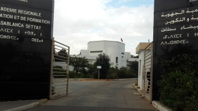 صورة المصادقة على برنامج عمل وميزانية أكاديمية جهة الدار البيضاء سطات