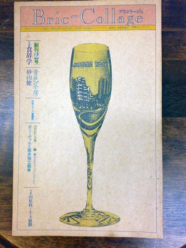 Bric-Collage 創刊2号