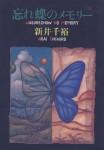 『忘れ蝶のメモリー』(装幀:伊藤桂司)