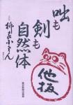 『咄も剣も自然体』(カバー画:柳家小さん)