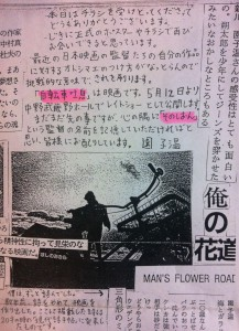『自転車吐息』園子温監督自作コピーチラシ(部分/口上)
