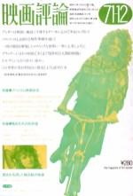 『映画批評』1971年12月号(表紙:太田和彦)