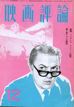 『映画批評』1974年12月号(表紙:レオ・沢鬼)