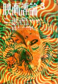 『映画批評』1968年3月号(表紙:篠原有司男)