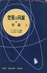 空飛ぶ円盤と宇宙(T.ベサラム)