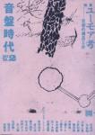 音盤時代 vol.2(表紙デザイン:坂脇慶/絵:近藤さくら)