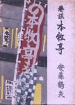 『巷談 本牧亭』(題簽・挿絵:田代光)
