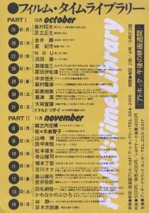 「フィルム・タイムライブラリー」(表)