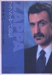 フランク・ザッパ自伝(造本:山下恭弘+ office SunRa)