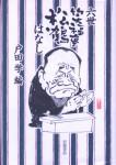 六世笑福亭松鶴はなし(カバーイラスト:山藤章二)