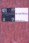 [完本]焔の文学(装幀:鈴木一誌)