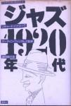 ジャズ1920年代(装幀:平野甲賀/装画:小島武)