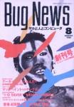 Bug News 創刊号(AD:井上嗣也)