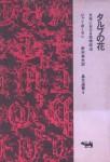タルブの花(ブックデザイン:平野甲賀)