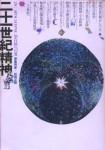 二十一世紀精神(ブック・デザイン:戸田つとむ)