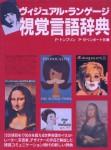 ヴィジュアル・ランゲージ 視覚言語辞典
