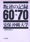 叛逆の記録 60→'70(編集・構成:粟津潔)