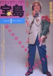 宝島 1980年2月号 特集 植草甚一追悼(表紙写真:浅井慎平/表紙デザイン:大類信+WXY.inc)
