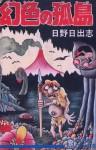 幻色の孤島(虫コミックス/表紙)