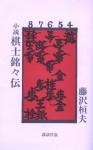 小説 棋士銘々伝 扉(装釘意匠:川田幹)