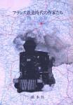 檀上文雄『フランス鉄道時代の作家たち』