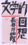 文学的回想(ブックデザイン:平野甲賀)