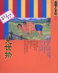 自然と文化 59号 特集「見世物」(表紙デザイン:杉浦康平+佐藤篤司)