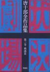唐十郎全作品集 第3巻「戯曲 3」(装幀:及部克人)