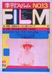 季刊フィルム NO.13(表紙デザイン:粟津潔)