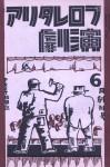 「プロレタリア演劇(第1次)」創刊号(昭和5年6月) 表紙:村山知義