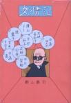 交情記(装幀:杉本潤二)